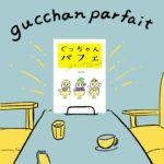 「ぐっちゃんパフェ」発売記念 第1弾 「壁紙プレゼント」